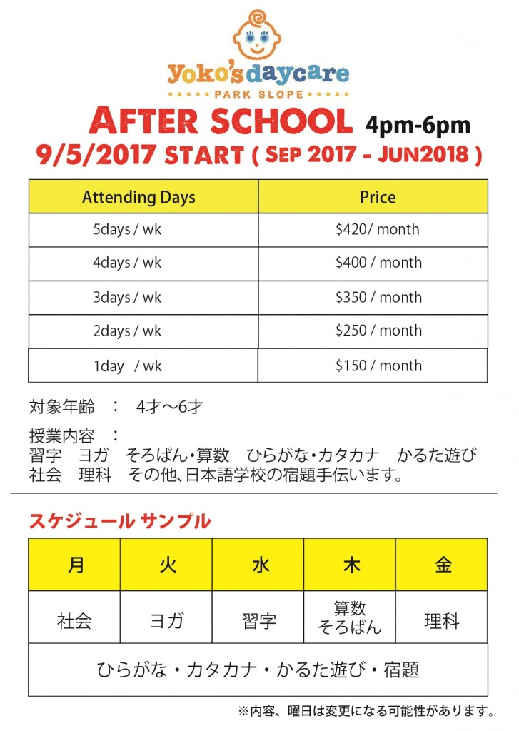after school price list